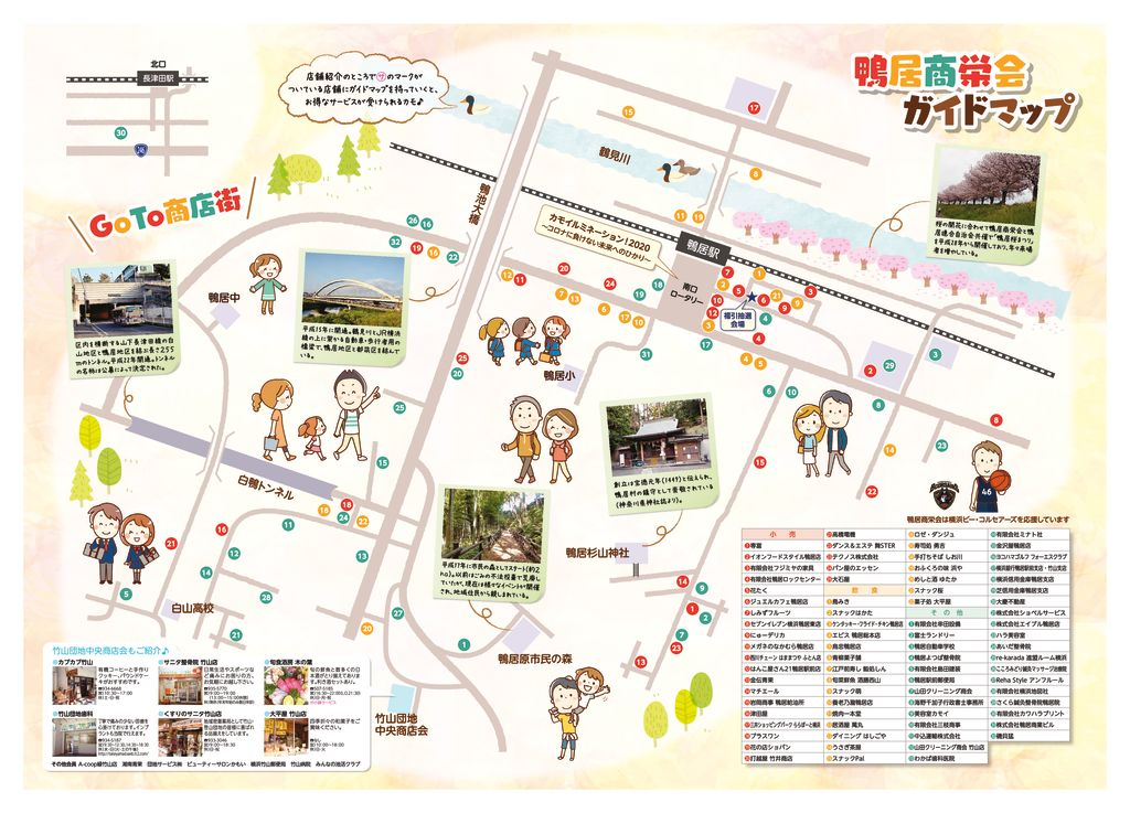 2020_guide_map 2のサムネイル